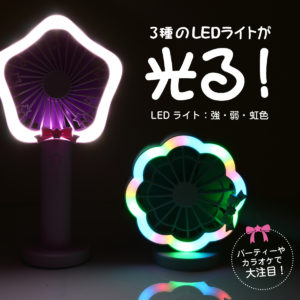 LED扇風機